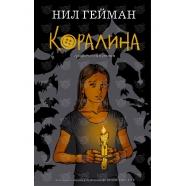 Нил Гейман: Коралина Бишкек и Ош купить в магазине игрушек LEMUR.KG доставка по всему Кыргызстану