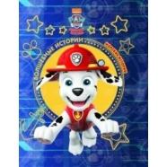 Щенячий патруль. Морские истории. Viacom Бишкек и Ош купить в магазине игрушек LEMUR.KG доставка по всему Кыргызстану