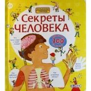Секреты человека Бишкек и Ош купить в магазине игрушек LEMUR.KG доставка по всему Кыргызстану