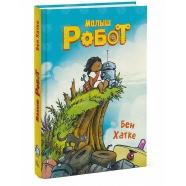 Бен Хатке: Малыш Робот Бишкек и Ош купить в магазине игрушек LEMUR.KG доставка по всему Кыргызстану