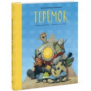 Игорь Олейников: Теремок. Графическая история Бишкек и Ош купить в магазине игрушек LEMUR.KG доставка по всему Кыргызстану