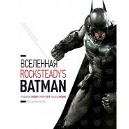 Дэниел Уоллес: Вселенная Rocksteady's Batman Бишкек и Ош купить в магазине игрушек LEMUR.KG доставка по всему Кыргызстану