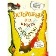 Ник Бромли: Осторожно! Эта книга кусается! Бишкек и Ош купить в магазине игрушек LEMUR.KG доставка по всему Кыргызстану