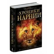 Клайв Льюис: Хроники Нарнии Бишкек и Ош купить в магазине игрушек LEMUR.KG доставка по всему Кыргызстану