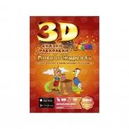 3D сказка раскраска 'Лиса и журавль' Бишкек и Ош купить в магазине игрушек LEMUR.KG доставка по всему Кыргызстану
