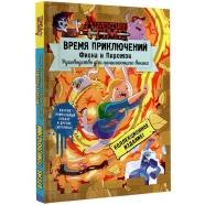 Кристофер Гастингс: Время приключений. Фиона и Пирожок. Руководство для начинающего воина Бишкек и Ош купить в магазине игрушек LEMUR.KG доставка по всему Кыргызстану