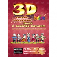 3D сказка раскраска 'Волк и 7 козлят' Бишкек и Ош купить в магазине игрушек LEMUR.KG доставка по всему Кыргызстану