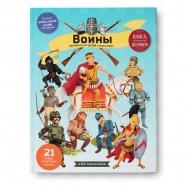 Яна Седлачкова: Воины Бишкек и Ош купить в магазине игрушек LEMUR.KG доставка по всему Кыргызстану