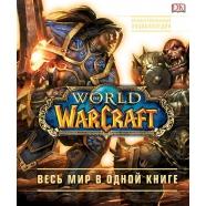 Плит, Стикни: World of Warcraft. Полная иллюстрированная энциклопедия Бишкек и Ош купить в магазине игрушек LEMUR.KG доставка по всему Кыргызстану