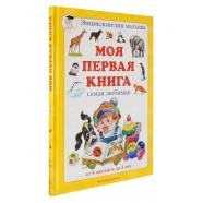 Моя первая книга. Самая любимая. От 6 месяцев до 3 лет Бишкек и Ош купить в магазине игрушек LEMUR.KG доставка по всему Кыргызстану