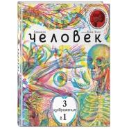Карновски, Дэвис: Человек 3 в 1 (с трехцветным визиром) Бишкек и Ош купить в магазине игрушек LEMUR.KG доставка по всему Кыргызстану