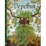 Соха, Грайковский: Деревья Бишкек и Ош купить в магазине игрушек LEMUR.KG доставка по всему Кыргызстану