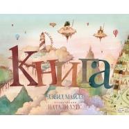 Дэвид Майлз: Книга Бишкек и Ош купить в магазине игрушек LEMUR.KG доставка по всему Кыргызстану