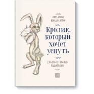 Кролик, который хочет уснуть Бишкек и Ош купить в магазине игрушек LEMUR.KG доставка по всему Кыргызстану
