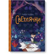 Лорена Альварес: Светлячки Бишкек и Ош купить в магазине игрушек LEMUR.KG доставка по всему Кыргызстану