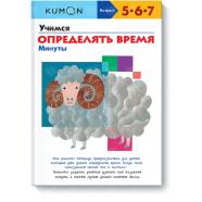 Тетради KUMON в ассортименте Бишкек и Ош купить в магазине игрушек LEMUR.KG доставка по всему Кыргызстану