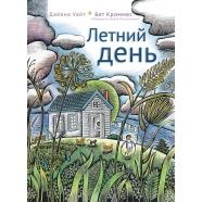 Диана Уайт: Летний день Бишкек и Ош купить в магазине игрушек LEMUR.KG доставка по всему Кыргызстану