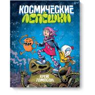 Крейг Томпсон: Космические лепешки Бишкек и Ош купить в магазине игрушек LEMUR.KG доставка по всему Кыргызстану
