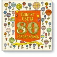 Александра Артымовска: Вокруг света за 80 головоломок Бишкек и Ош купить в магазине игрушек LEMUR.KG доставка по всему Кыргызстану