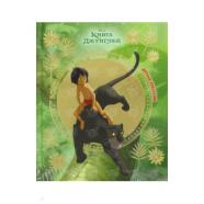 Книга джунглей. Друзья-храбрецы Бишкек и Ош купить в магазине игрушек LEMUR.KG доставка по всему Кыргызстану