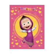 Маша и медведь. Спасайся кто может! Анимаккорд Бишкек и Ош купить в магазине игрушек LEMUR.KG доставка по всему Кыргызстану