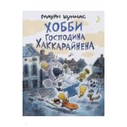Маури Куннас: Хобби господина Хаккарайнена Бишкек и Ош купить в магазине игрушек LEMUR.KG доставка по всему Кыргызстану