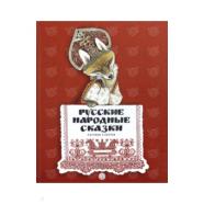 Русские народные сказки. Рисунки Е.Рачёва Бишкек и Ош купить в магазине игрушек LEMUR.KG доставка по всему Кыргызстану