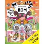 Ева Обуркова: Вчера и сегодня. Дом Бишкек и Ош купить в магазине игрушек LEMUR.KG доставка по всему Кыргызстану
