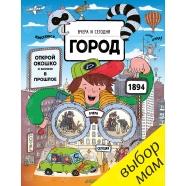 Ева Обуркова: Вчера и сегодня. Город Бишкек и Ош купить в магазине игрушек LEMUR.KG доставка по всему Кыргызстану