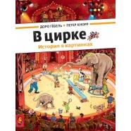 Гёбель, Кнорр: В цирке Бишкек и Ош купить в магазине игрушек LEMUR.KG доставка по всему Кыргызстану