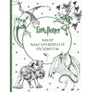 Гарри Поттер. Мир магических существ Бишкек и Ош купить в магазине игрушек LEMUR.KG доставка по всему Кыргызстану