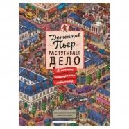 Детектив Пьер распутывает дело. В поисках похищенного лабиринта Бишкек и Ош купить в магазине игрушек LEMUR.KG доставка по всему Кыргызстану