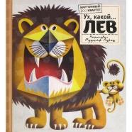 Картонный ZOO квартет. Ух, какой... Лев Бишкек и Ош купить в магазине игрушек LEMUR.KG доставка по всему Кыргызстану