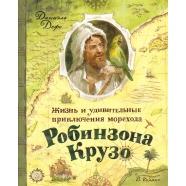 Жизнь и удивительные приключения морехода Робинзона Крузо Бишкек и Ош купить в магазине игрушек LEMUR.KG доставка по всему Кыргызстану
