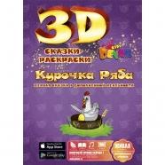 3D сказка раскраска 'Курочка ряба' Бишкек и Ош купить в магазине игрушек LEMUR.KG доставка по всему Кыргызстану