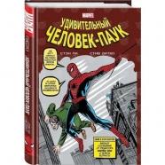 Стэн Ли: Классика Marvel. Удивительный Человек-Паук Бишкек и Ош купить в магазине игрушек LEMUR.KG доставка по всему Кыргызстану