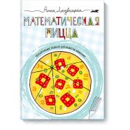 Анна Людвицкая: Математическая пицца Бишкек и Ош купить в магазине игрушек LEMUR.KG доставка по всему Кыргызстану
