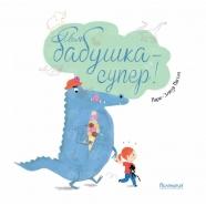 Мари-Элиза Массон: Моя бабушка - супер Бишкек и Ош купить в магазине игрушек LEMUR.KG доставка по всему Кыргызстану
