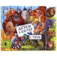 Самуил Маршак: Детки в клетке Бишкек и Ош купить в магазине игрушек LEMUR.KG доставка по всему Кыргызстану