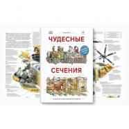 Ричард Плэтт: Чудесные сечения. 18 зданий и механизмов в разрезе Бишкек и Ош купить в магазине игрушек LEMUR.KG доставка по всему Кыргызстану