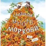 Слишком много моркови Бишкек и Ош купить в магазине игрушек LEMUR.KG доставка по всему Кыргызстану