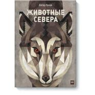 Дитер Браун: Животные Севера Бишкек и Ош купить в магазине игрушек LEMUR.KG доставка по всему Кыргызстану