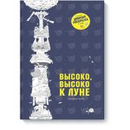 Высоко, высоко к Луне. Самая длинная раскраска в мире Бишкек и Ош купить в магазине игрушек LEMUR.KG доставка по всему Кыргызстану
