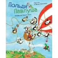 Джеремис, Джеремис: Польди и Павлуша. Ненароком вокруг света (виммельбух) Бишкек и Ош купить в магазине игрушек LEMUR.KG доставка по всему Кыргызстану