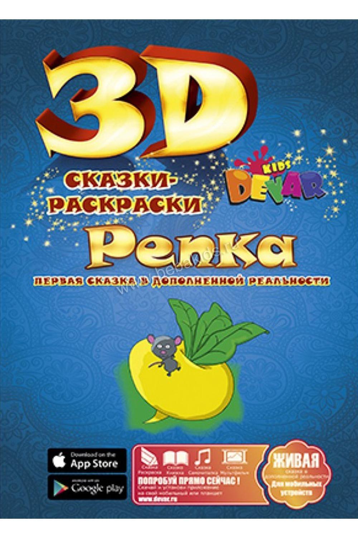 """3D сказка раскраска """"Репка"""" Бишкек и Ош купить в магазине ..."""
