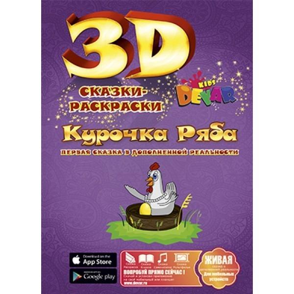 """3D сказка раскраска """"Курочка ряба"""" Бишкек и Ош купить в ..."""